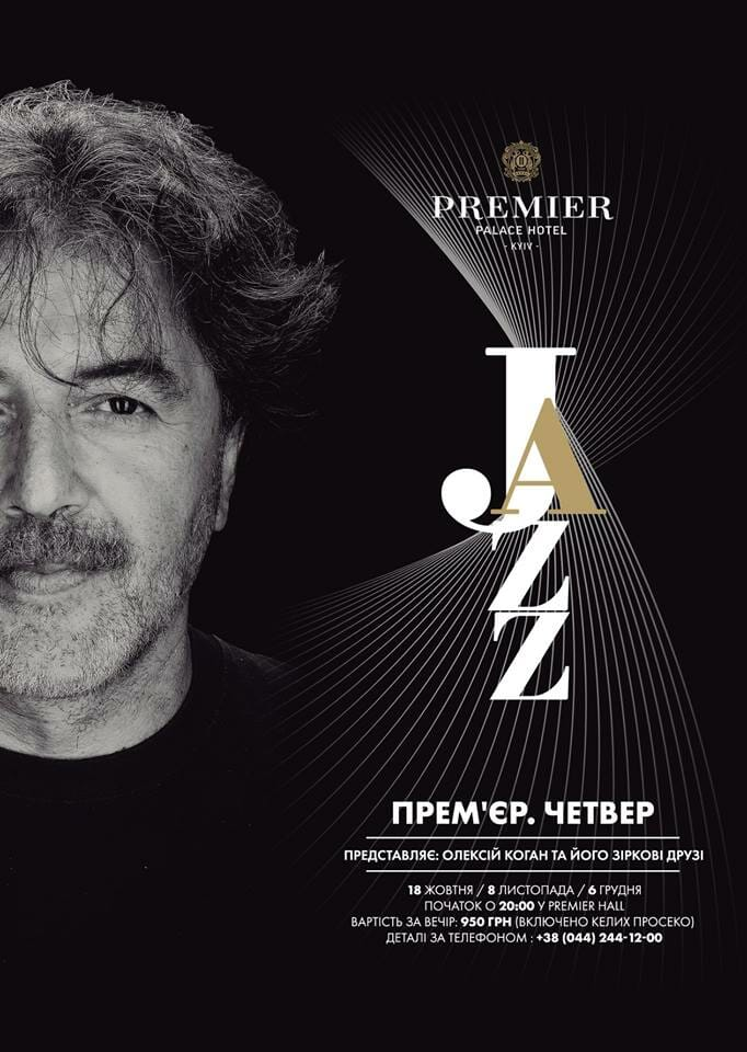 «Jazz. Premier. Thursday» – intellectual music for people of taste!