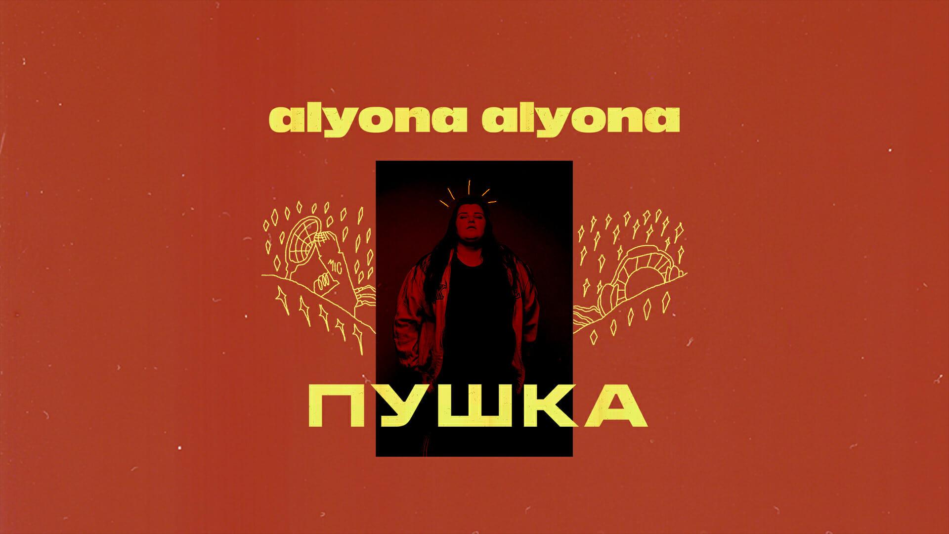 Alyona Alyona Wins Album of the Year