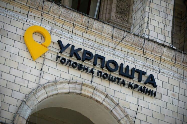 The Ukrainian Post Office